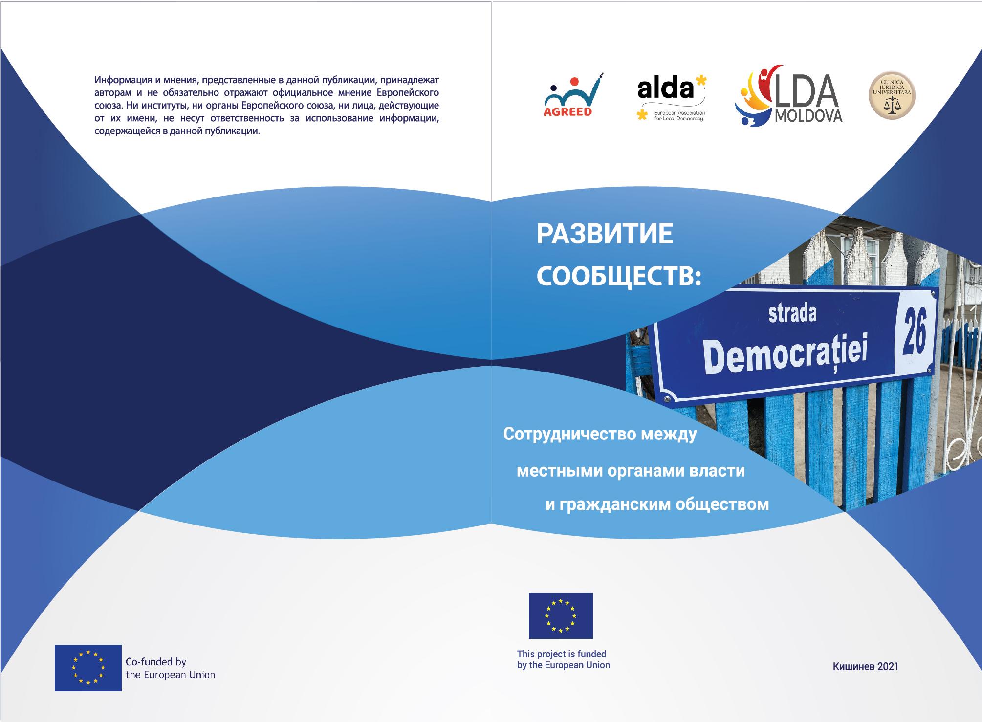 Брошюра «Развитие сообществ: сотрудничество между местными органами власти и гражданским обществом»