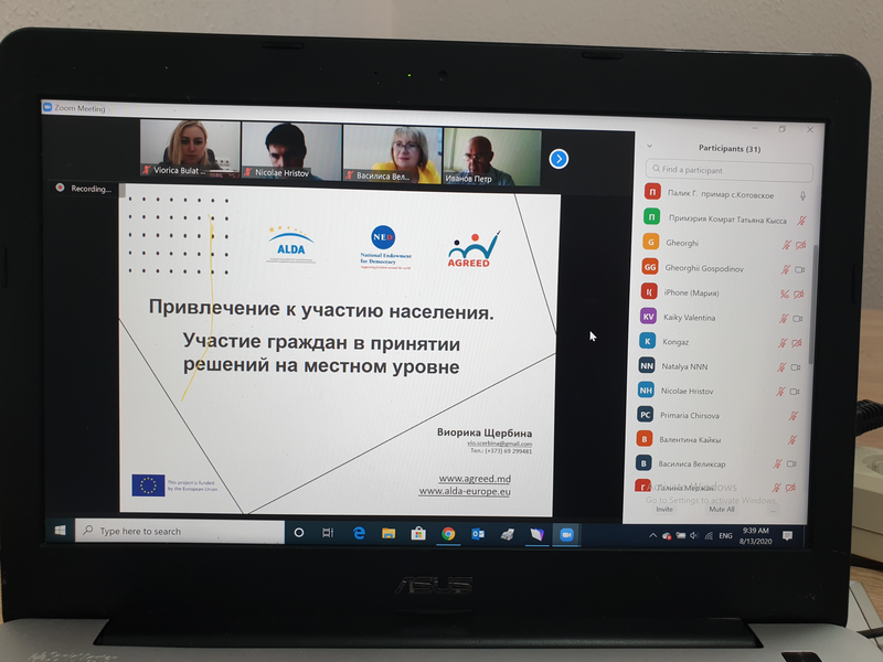 Онлайн Тренинг в рамках Программы AGREED, АТО Гагаузия