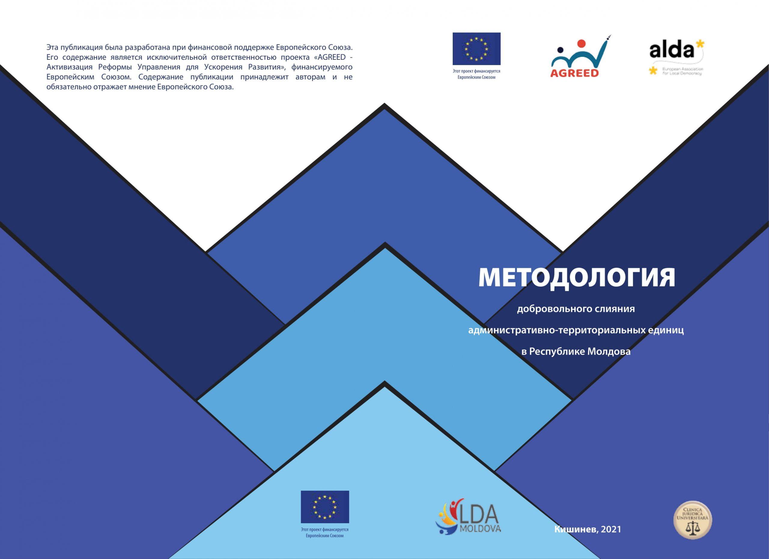 Брошюра «МЕТОДОЛОГИЯ добровольного слияния административно-территориальных единиц в Республике Молдова»