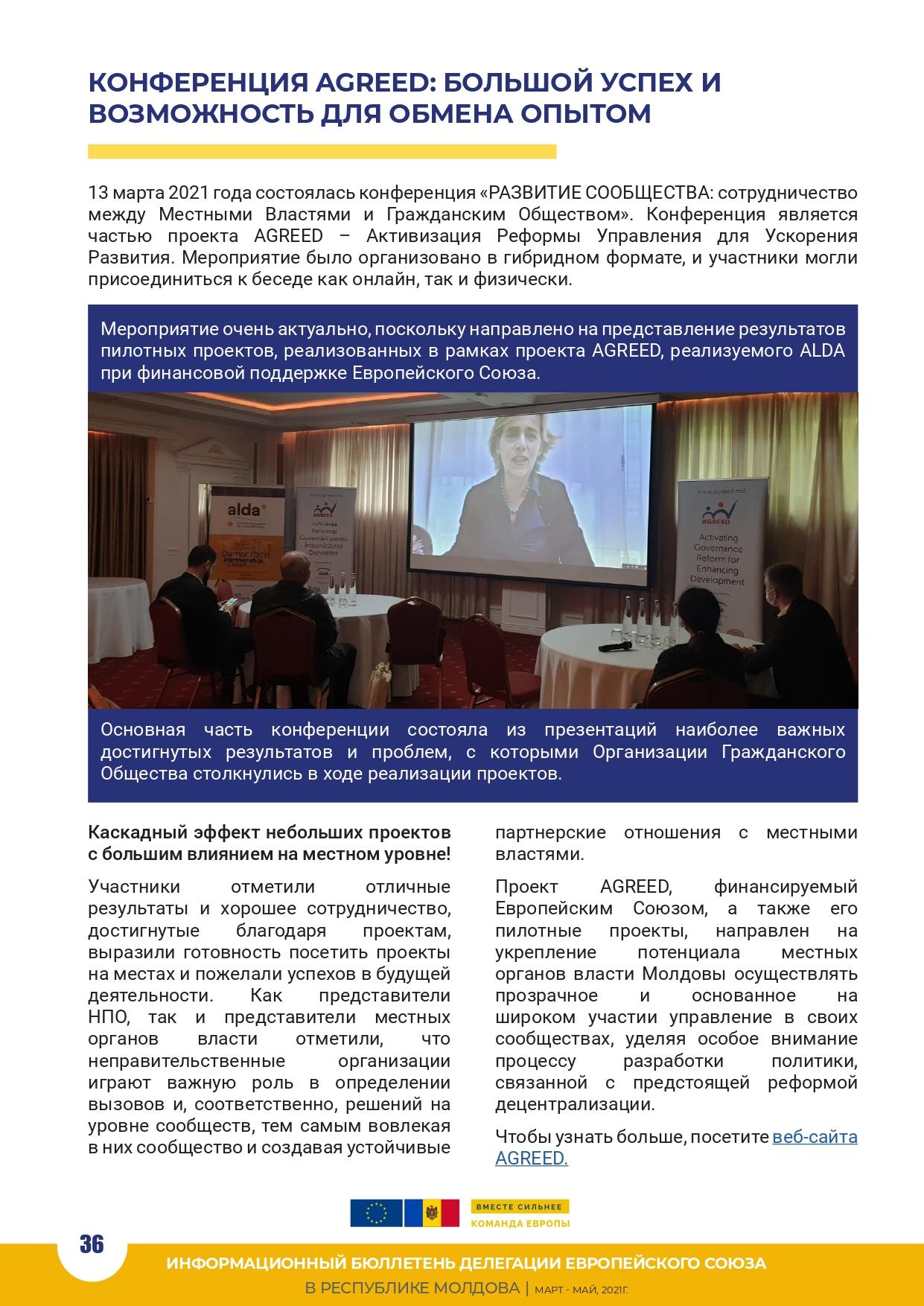 7-й информационный бюллетень ЕС — Конференция по оценке Пилотных Проектов в рамках AGREED